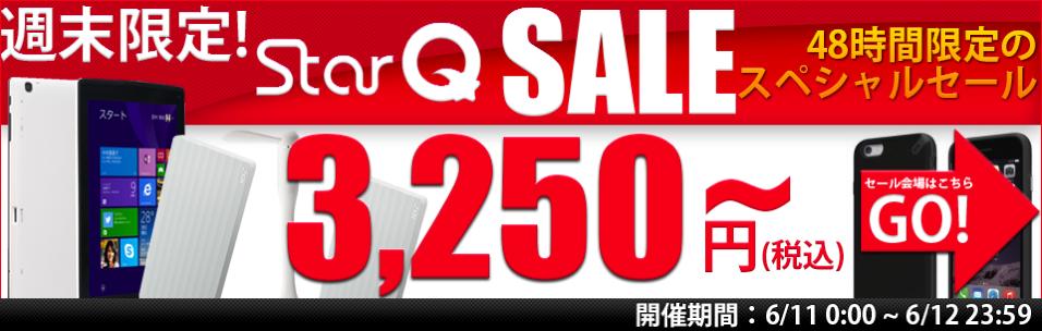 StarQ、週末限定セールでWindows 8.1タブレット + モバイルバッテリーがセットで9,990円など