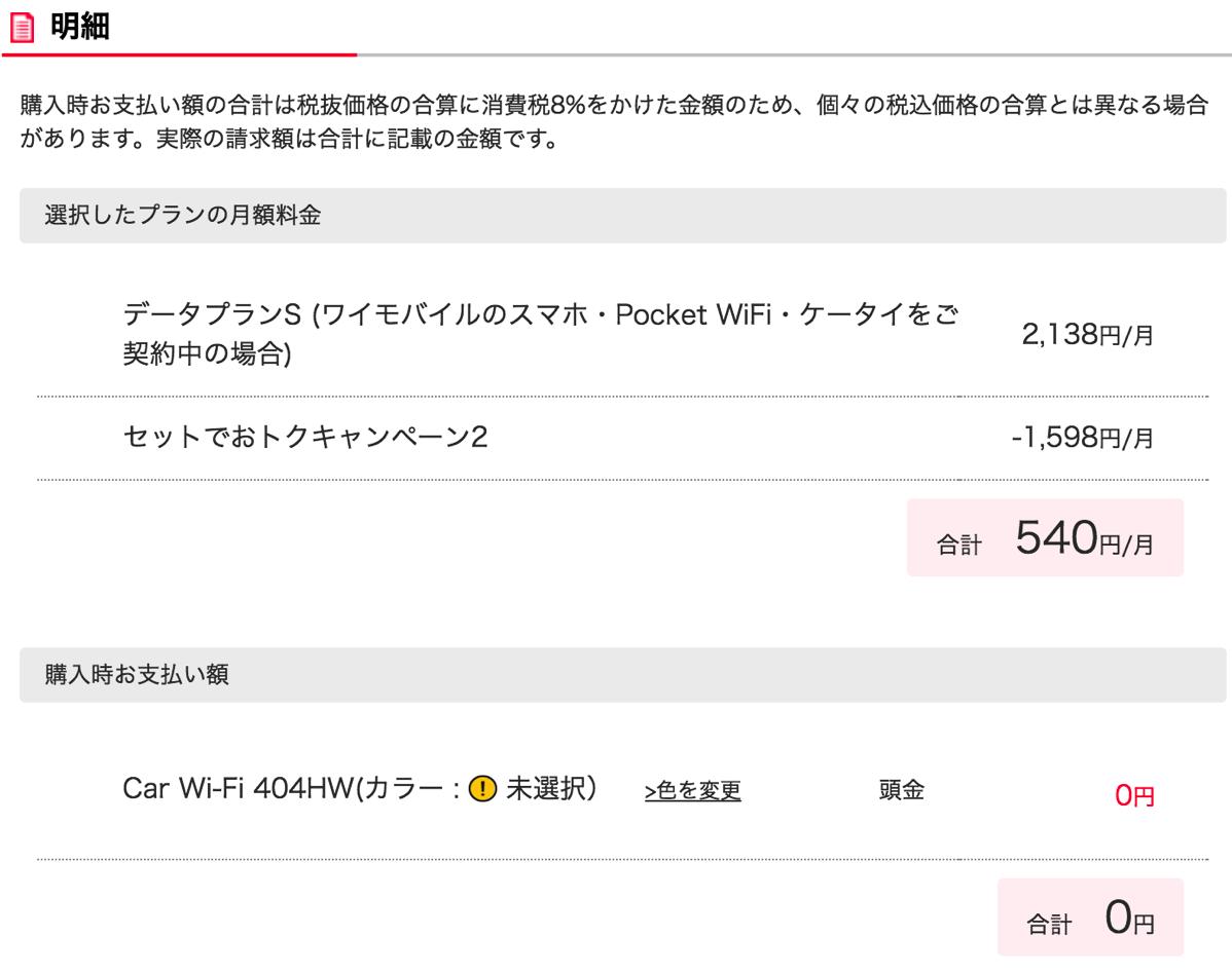 Car Wi-Fi 404HW月額料金&本体代金(ワイモバイルオンラインストア)