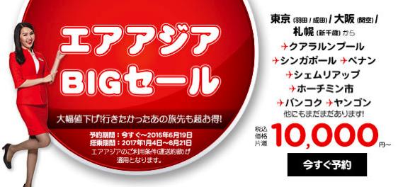 エアアジア:東京・大阪・札幌からバンコク・クアラルンプールが空港使用料込みで片道10,000円のセール!東南アジア線では無料航空券も