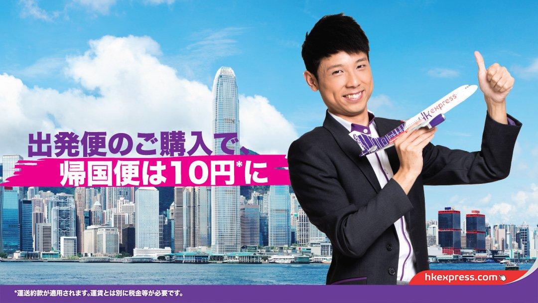 香港エクスプレス:往復購入で復路が10円!搭乗期間は8月28日から2017年3月対象