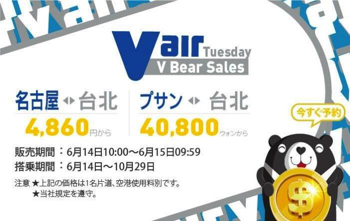 Vエア:名古屋-台北が片道4,860円のセール開催