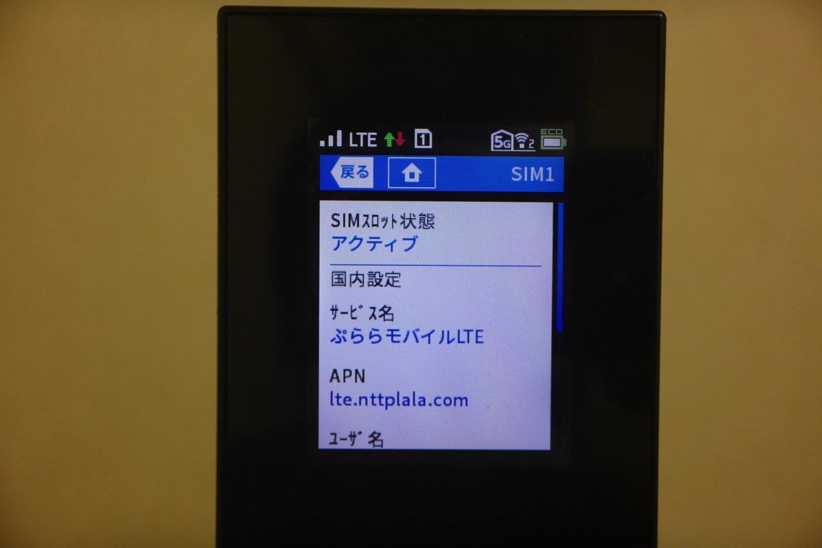 MR04LNをぷららモバイルの定額無制限プランで使う