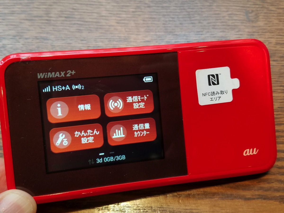 WiMAX 2+対応ルーター「WX03」と「W03」にソフトウェア更新、不具合修正