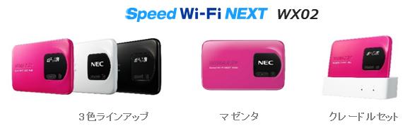 WiMAX 2+対応モバイルWi-Fiルータ「WX02」に新色マゼンタが追加、6月24日より発売