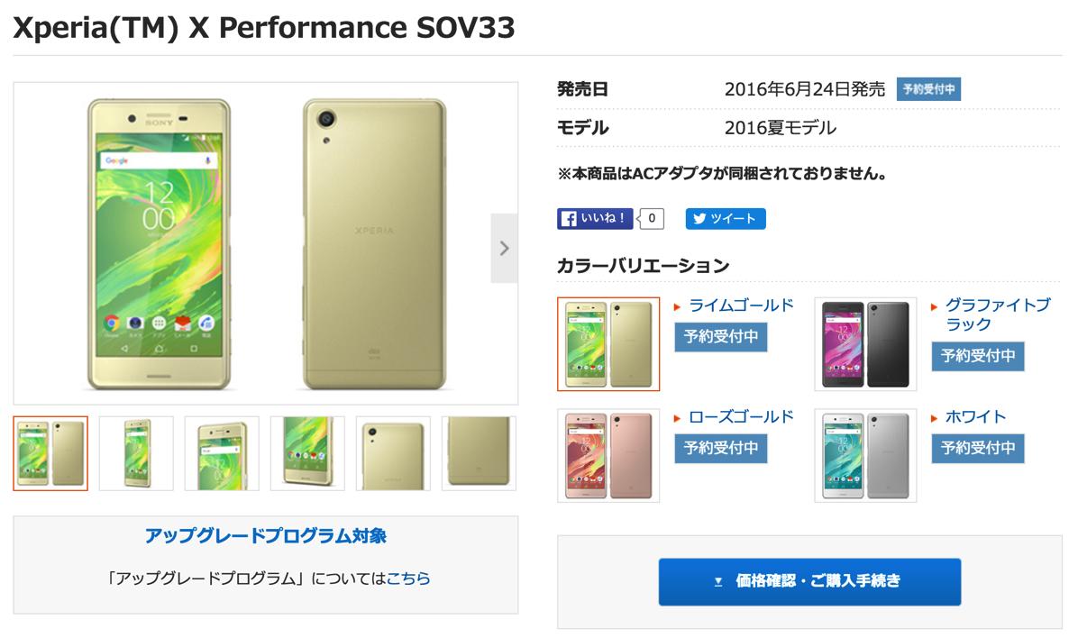 au、Xperia X Perfomanceを6月24日発売!事前予約でもれなく5,000円キャッシュバックは間もなく受付終了