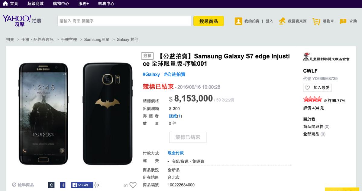 Galaxy S7 edge Injustice Edition、台湾で500台限定発売 – チャリティオークションでは2,600万円で落札