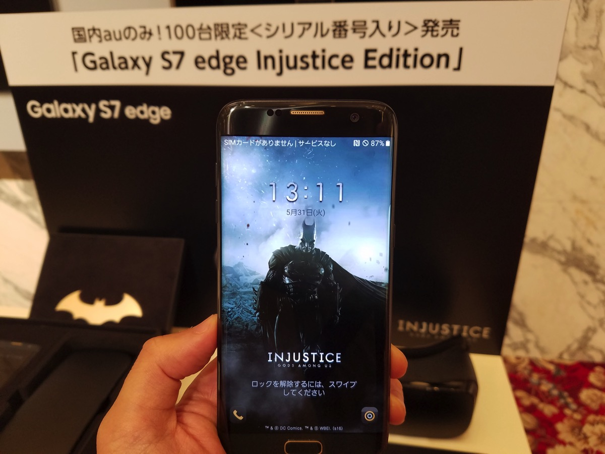 Galaxy S7 edge Injustice Edition、日本ではKDDIから発売予定