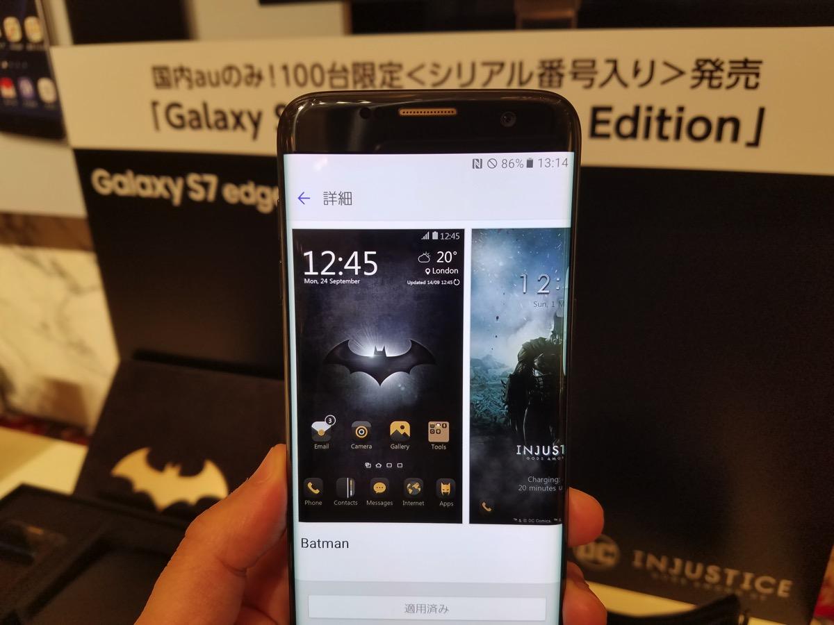 160617_Galaxy_S7_edge_IE.jpg