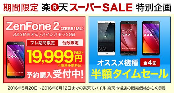 楽天モバイル:通話SIM契約でHuawei Mate Sが半額!手数料込みで税込4.4万円のセール