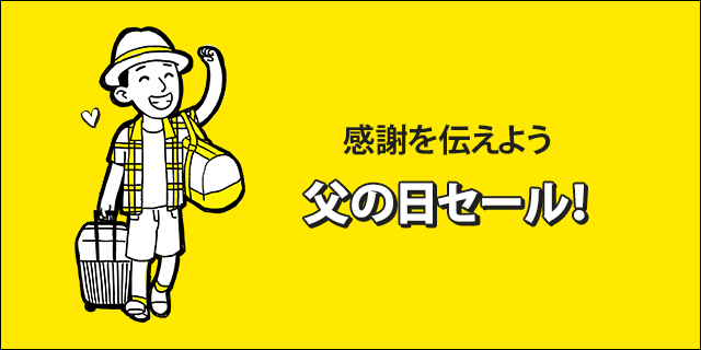 Scoot:父の日セール開催!