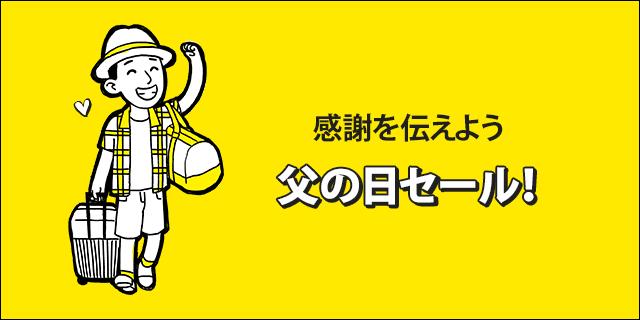 スクートが父の日セール開催!成田-バンコクが往復総額約17,000円など