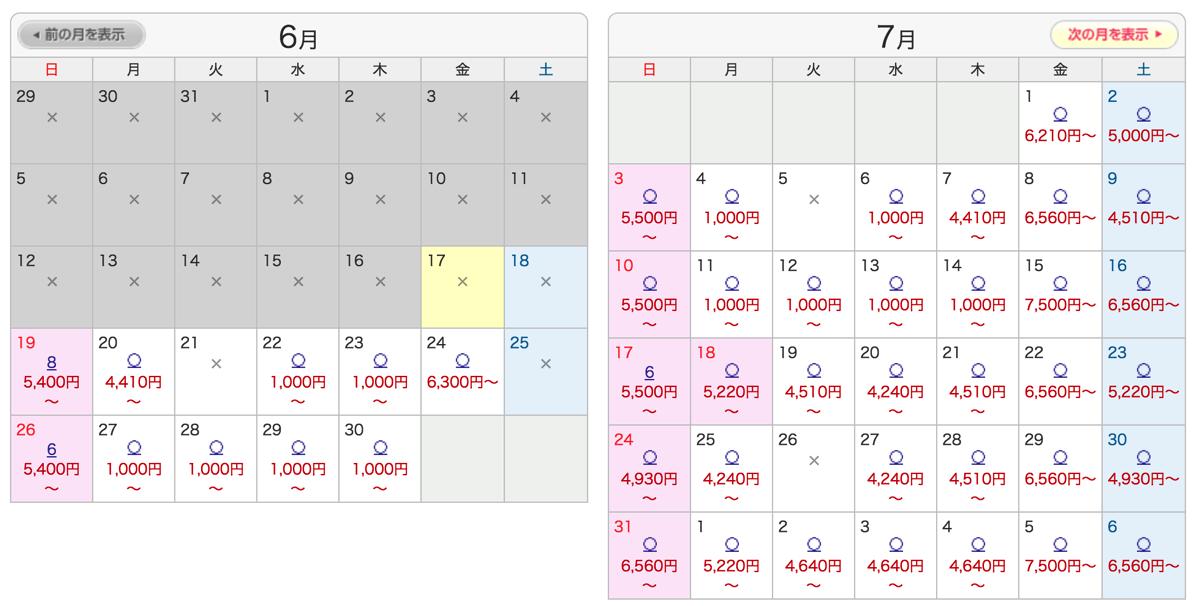成田空港 - 金沢・富山の片道1,000円席を探す - WILLER TRAVEL