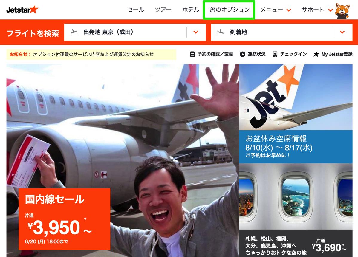 ジェットスターが高速バスのWILLER TRAVELと提携、キャンペーンで成田空港から新潟・金沢・富山が片道1,000円
