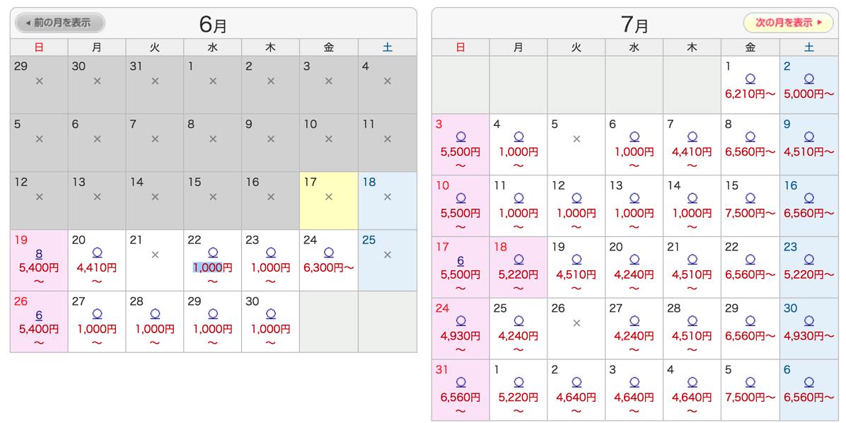 成田空港 - 新潟の片道1,000円席を探す - WILLER TRAVEL