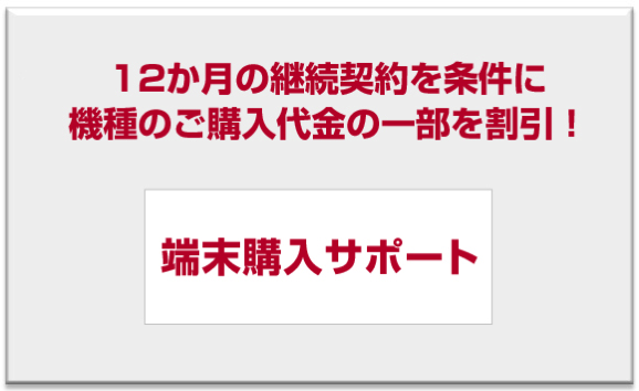 ドコモ:端末購入サポート
