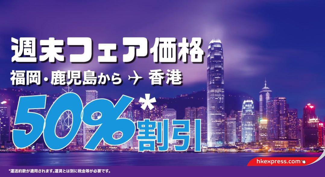 香港エクスプレス:福岡・鹿児島から香港が片道5,750円!2016年7月が対象