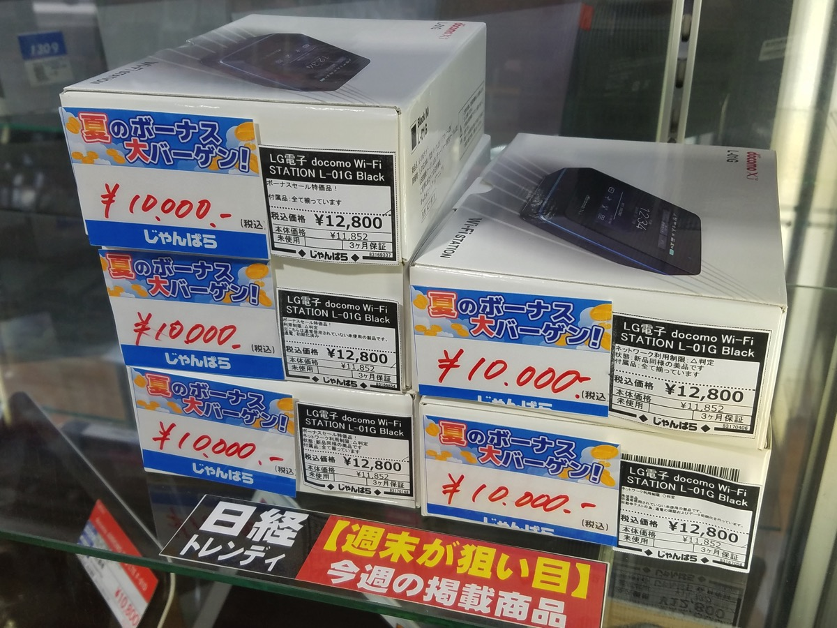 モバイルWi-Fiルータ「L-01G」白ロムが秋葉原のじゃんぱらで10,000円