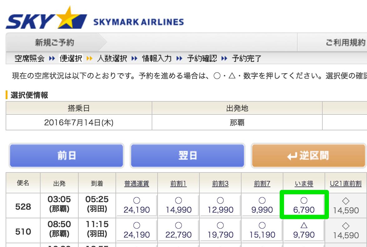 スカイマーク:那覇 → 羽田が片道6,790円