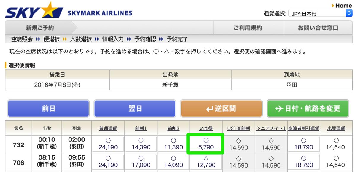 スカイマーク:札幌 → 羽田が片道5,790円