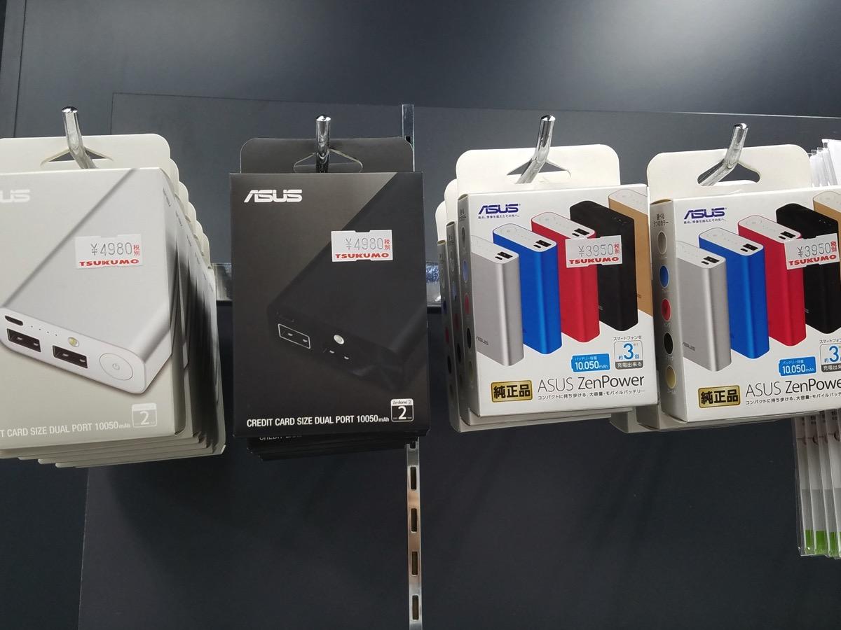 ASUSのモバイルバッテリー「ZenPower Pro」秋葉原のASUS旗艦店に在庫有り、税別4,980円