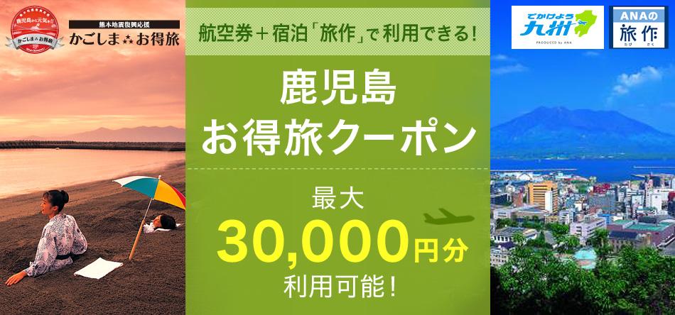 ANA、鹿児島行きの航空券+ホテルで使える各種クーポンを配布!金額問わずに使える4,000円引きクーポンなど、最大で3万円引き