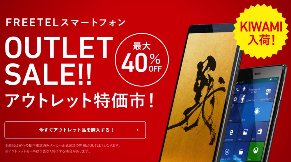 FREETEL、アウトレットセールにKIWAMIを追加 税別39,800円→32,800円