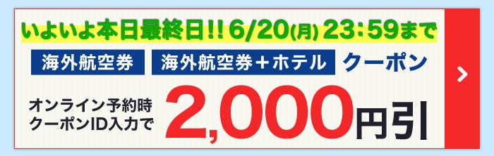 H.I.S:オンライン予約で使える海外航空券2,000円引きクーポン配布