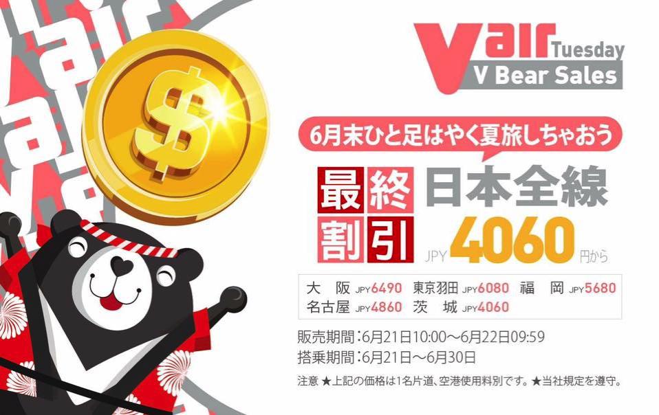 台湾LCC「Vエア」日本-台湾の全線が対象のセール!6月の台湾が片道4,000円より