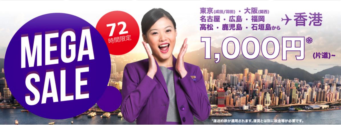 香港エクスプレス:日本-香港が全線片道1,000円のセール開催