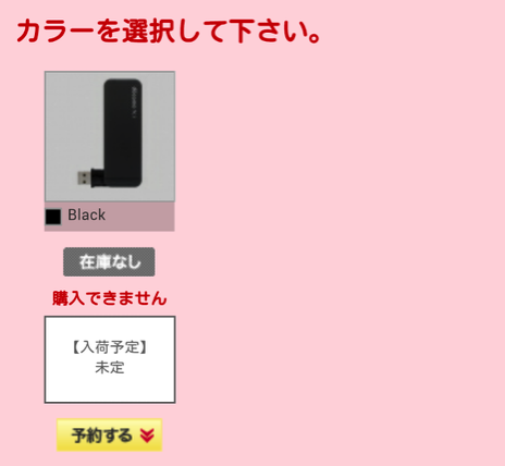 ドコモ:下り最大370Mbps対応ルーターHW-01Hの発売日は6月29日か –  本体代金は一括2万円、実質1万円、在庫切れにご注意を