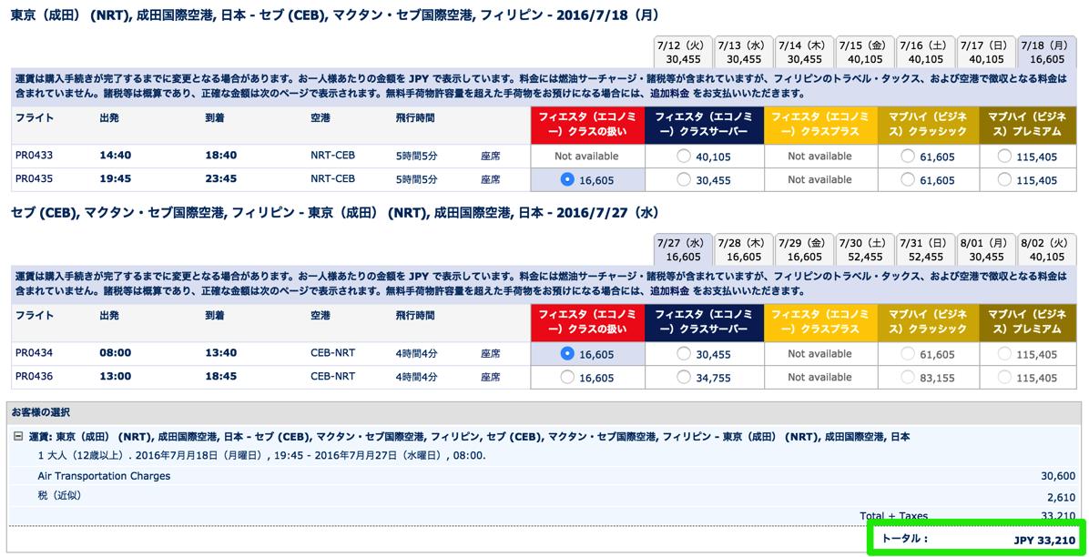 フィリピン航空:日本からマニラ&セブ島が総額30,000円のセール!サプライスで買うと2,000ポイント還元ok