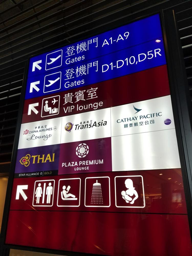 桃園空港第一ターミナルの無料ラウンジ「Airport Experience  Zone」を紹介 – 無料で使える電源やシャワーあり