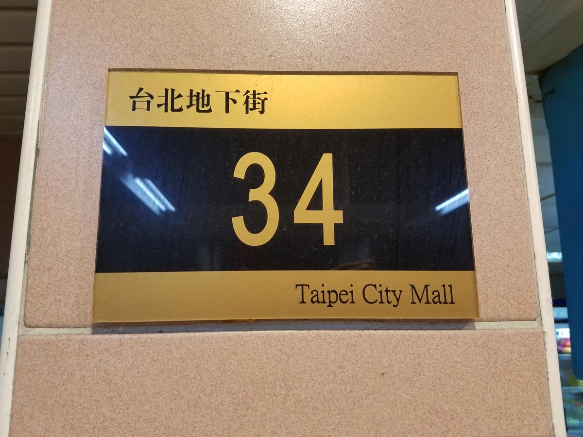 住所は台北地下街34番