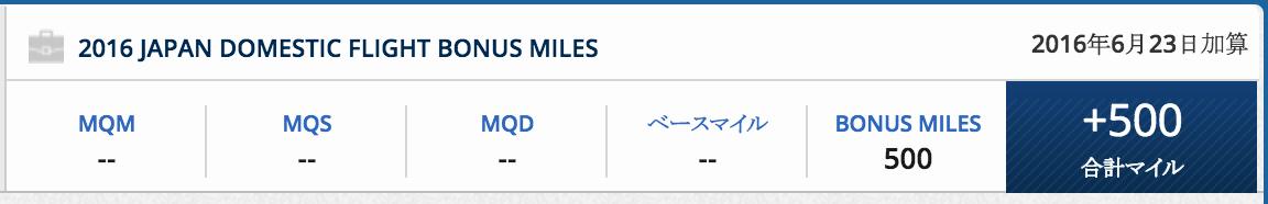 デルタ航空「ニッポン500マイル」は航空券代無料の2歳以下幼児でもマイル積算可能