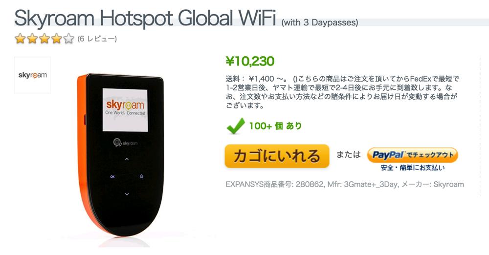 全世界対応のモバイルWi-Fiルーター「Skyroam」がエクスパンシスで10,000円に値下がり、3日間分の海外通信料コミ