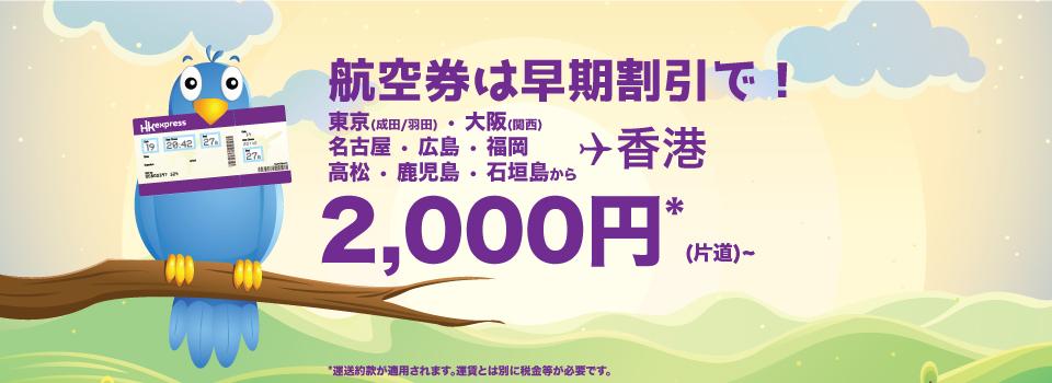 香港エクスプレス:日本-香港が全路線片道2,000円!16年8月から17年7月対象、全9,500席
