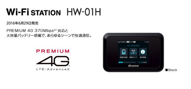 ドコモ:HW-01Hを29日(水)発売 – 本体価格2万円、実質1万円、オンラインなら頭金・手数料が無料&不要オプションの契約不要!