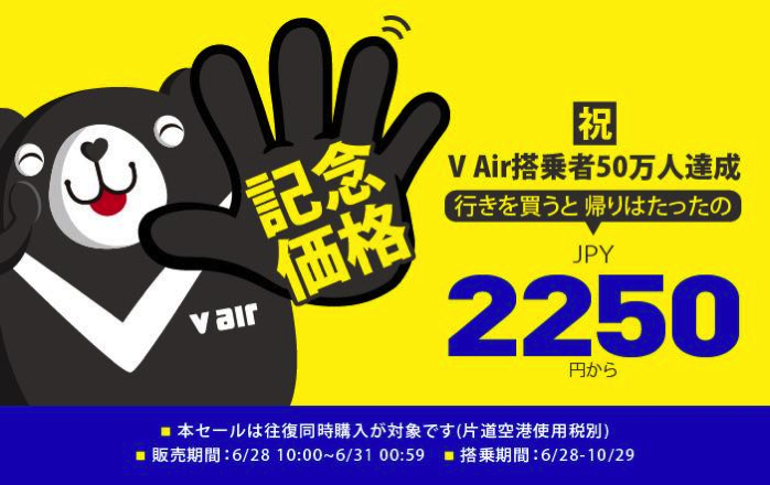 台湾LCC「Vエア」が往復購入で復路2,250円のセール!搭乗者数50万人記念で