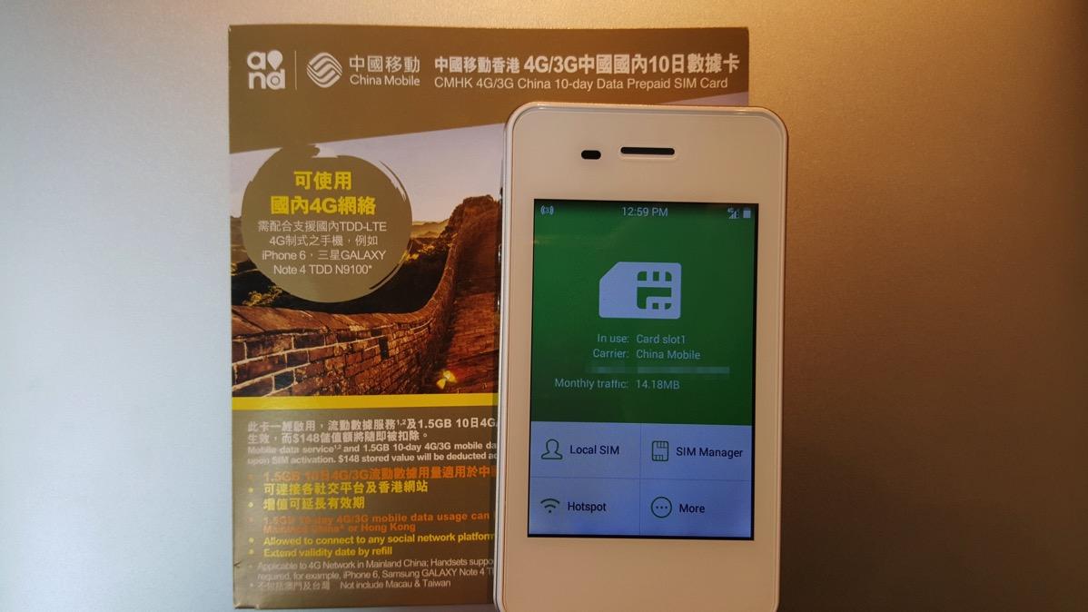 GlocalMe G2を中国移動香港のSIMカードで使う