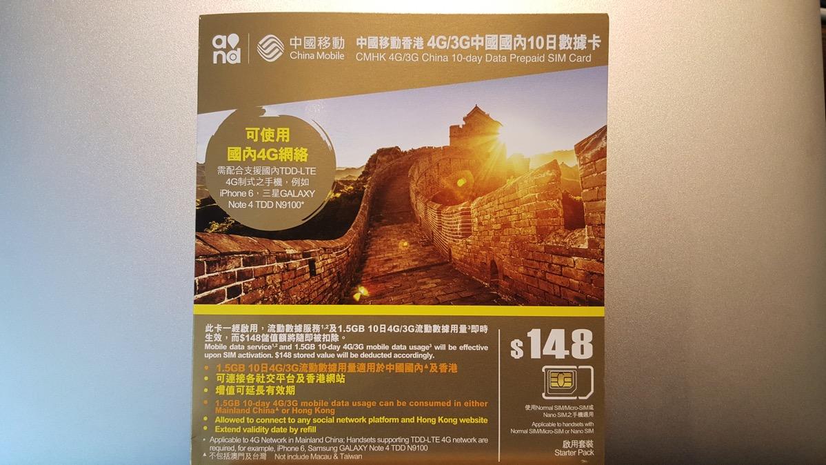 中国移動香港:利用開始から10日間、1.5GB使えるデータ通信SIM