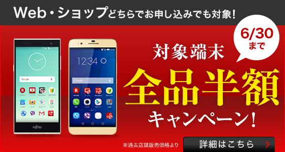 6月末で終了予定のモバイル関連キャンペーンまとめ – 楽天モバイルでスマホ半額、mineo友達紹介やWiMAX 2+、ドコモ下取り増額など