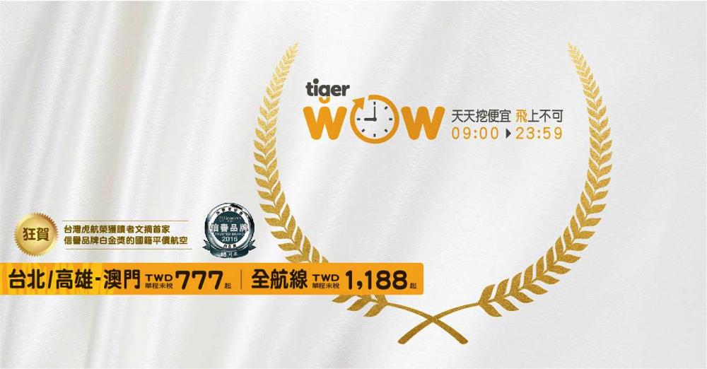 タイガーエア、日本-台湾の全線が片道4,277円からのセール開催!搭乗期間は7月から8月