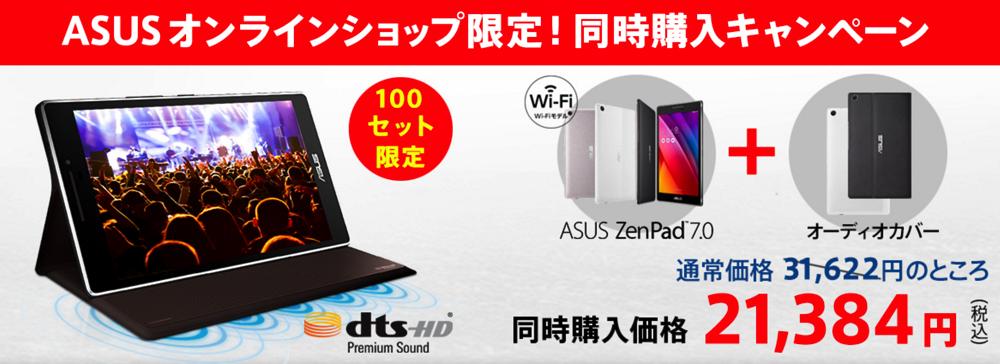 ASUS、公式オンラインショップでZenPad 7.0を買うと約1万円の純正Audio Coverが無料!100セット限定キャンペーン開催