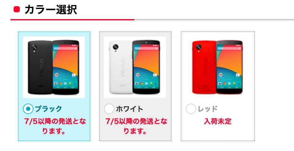 ワイモバイル:アウトレット Nexus 5 本体代一括5,400円のセール