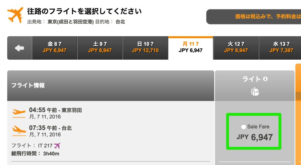 タイガーエア台湾:羽田→台北が片道7,000円