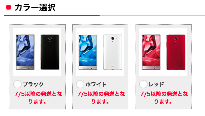 ワイモバイル:アウトレットAQUOS CRYSTAL Yが本体代一括5,000円、月額1,980円のセール!