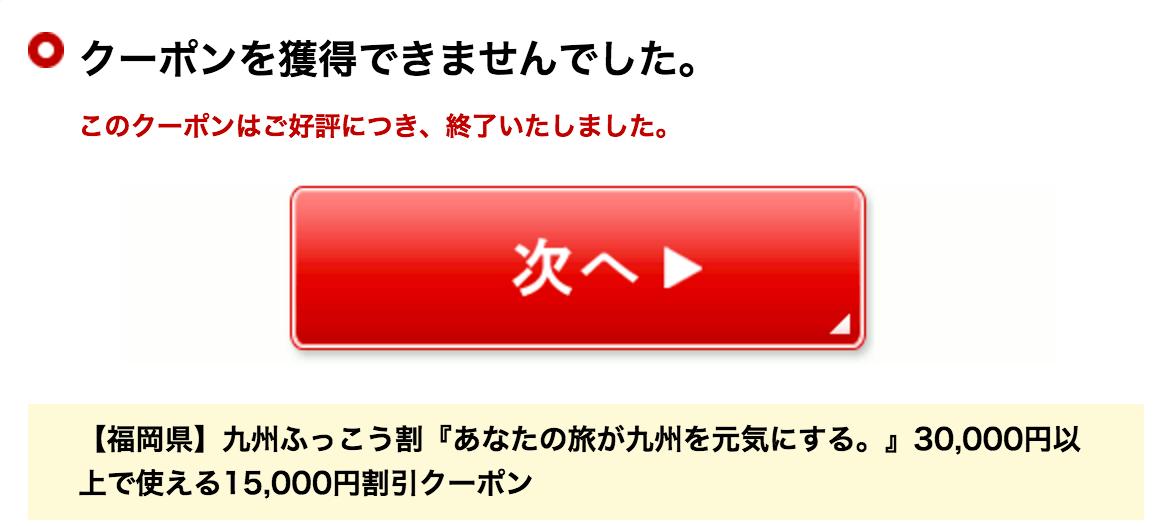 楽天トラベル:福岡地方のホテルクーポンも終了