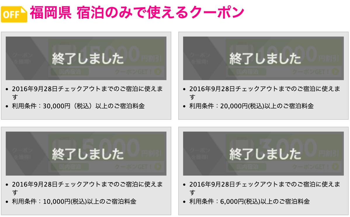 楽天トラベル「九州ふっこう割」福岡県で使えるクーポンが終了、熊本・大分で使えるホテルクーポンは比較的余裕あり