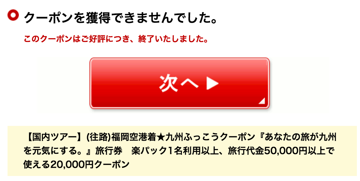 「九州ふっこう割」クーポンの配布開始!九州全域で3万円のホテルが1.5万円、熊本・大分では1万円に – 人気クーポンは既に配布終了も
