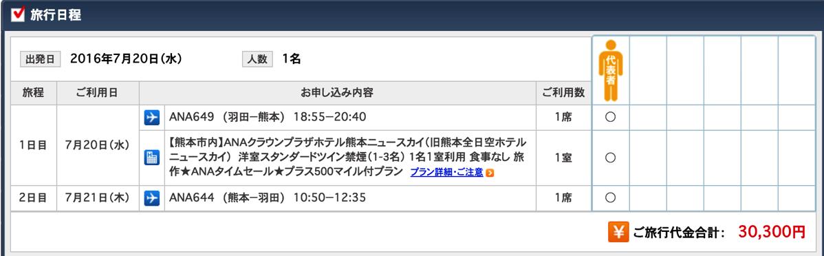 東京発熊本行きの旅程を「旅作」で予約:総額30,300円